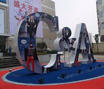 C&A中国专卖店盛大开业