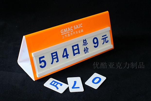 上海亚克力台牌制作